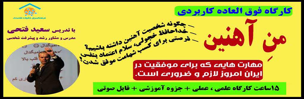 کارگاه من آهنین سعید فتحی