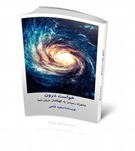 کتاب دیجیتالی خواست درون سعید فتحی